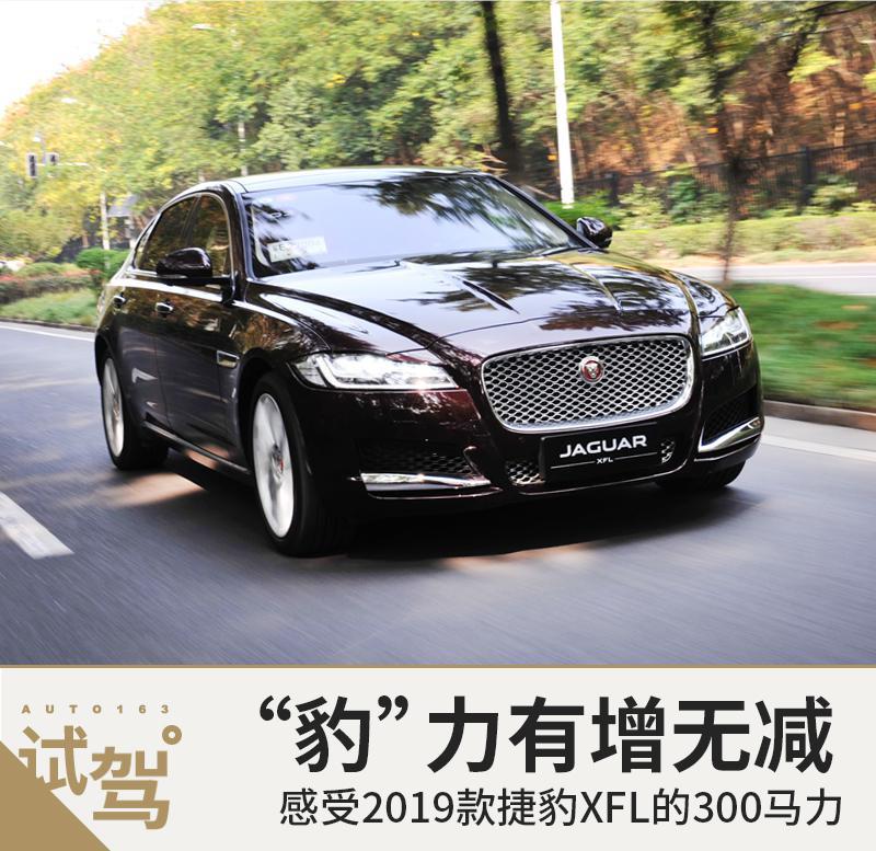 豹力升级2019款捷豹XFL新增300马力四驱车型