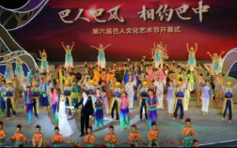 共享文化盛宴 第六届巴人文化艺术节盛大开幕