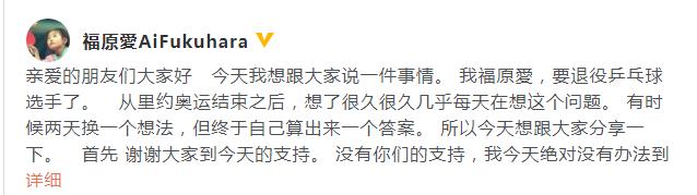 福原爱宣布退役:对我来说乒乓球是恩人