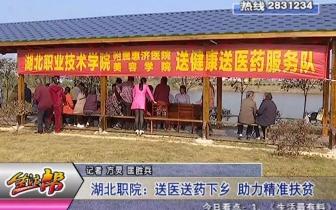 湖北职业技术学院  送医送药下乡 助力精准扶贫