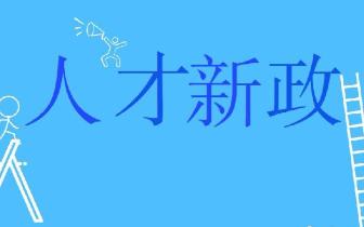 长春将在深圳举办高层次紧缺人才招聘会