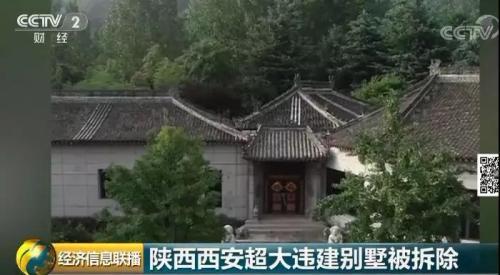秦岭超大违建别墅被拆除 多年整治为何没叫停违建?