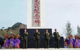 【冀东烽火】冀东革命老区纪念碑揭碑仪式圆满成功
