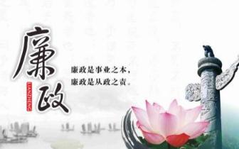 廉政|全市宣传思想文化系统党风廉政建设工作交流会召开