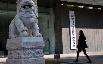 银保监会:鼓励金融机构参与支持实体经济