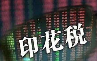 证券交易印花税收入现负增长:前9月同比降6.5%