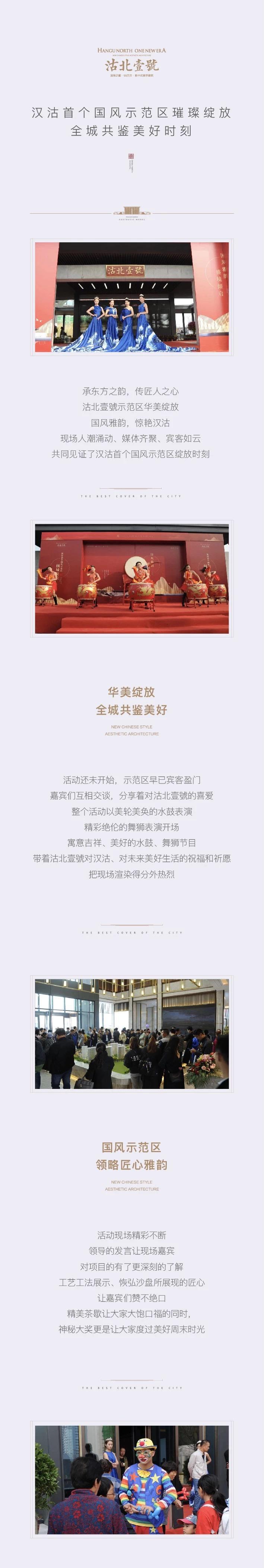 沽北壹號 |汉沽首 个国风示范区璀璨绽放 全程共鉴美好