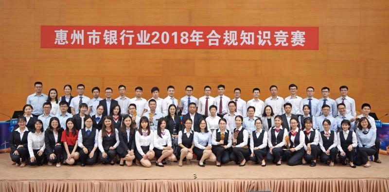 惠州市银行业2018年合规知识竞赛圆满落幕