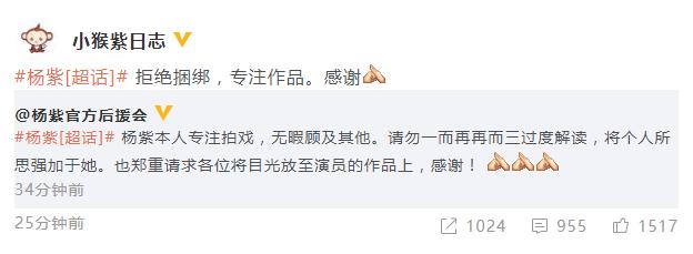 杨紫工作室发文称拒绝CP捆绑:专注作品
