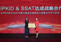VIPKID与SSAT达成独家线上战略合作 将国际素质教育考试引入中国家庭