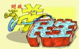 前三季度广西财政重点支出保障有力
