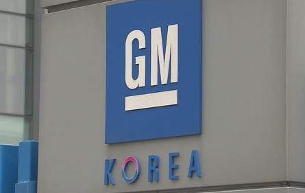 GM韩国公司将拆成2家企业 分析人士称或退出韩国