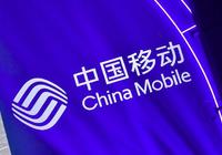 中国移动前9个月净利润950亿元人民币 同比增3.1