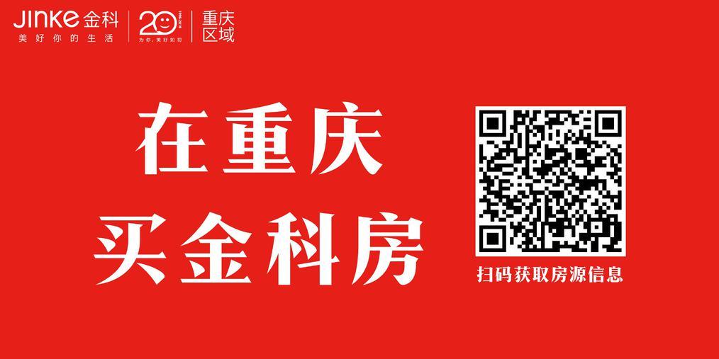 在重庆买金科房