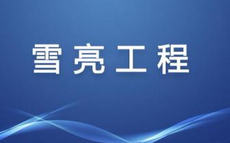 """吉林市推进""""雪亮工程""""建设"""