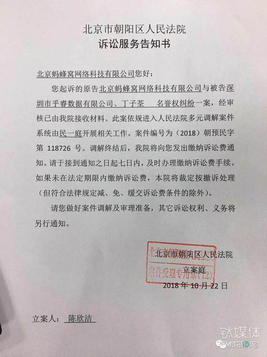 蚂蜂窝起诉乎睿公司名誉侵权案获立案