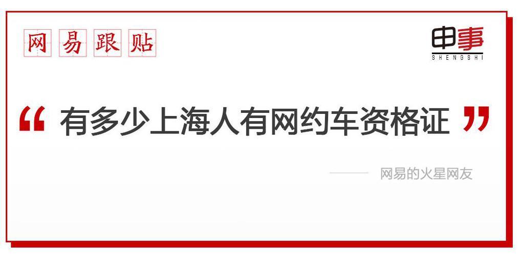 10.22沪年前清退不符条件的网约车及司机