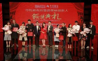 2018郑州站《寻找最有故事最美囍福新人》 颁奖典礼