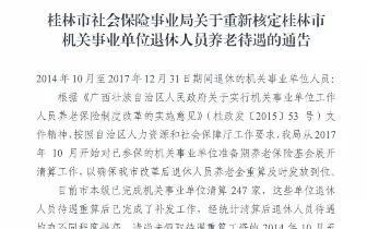 桂林市机关事业单位退休人员养老待遇要重新核定了
