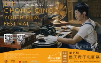 第五届重庆青年电影展盛大启幕   近50部影片将亮相大