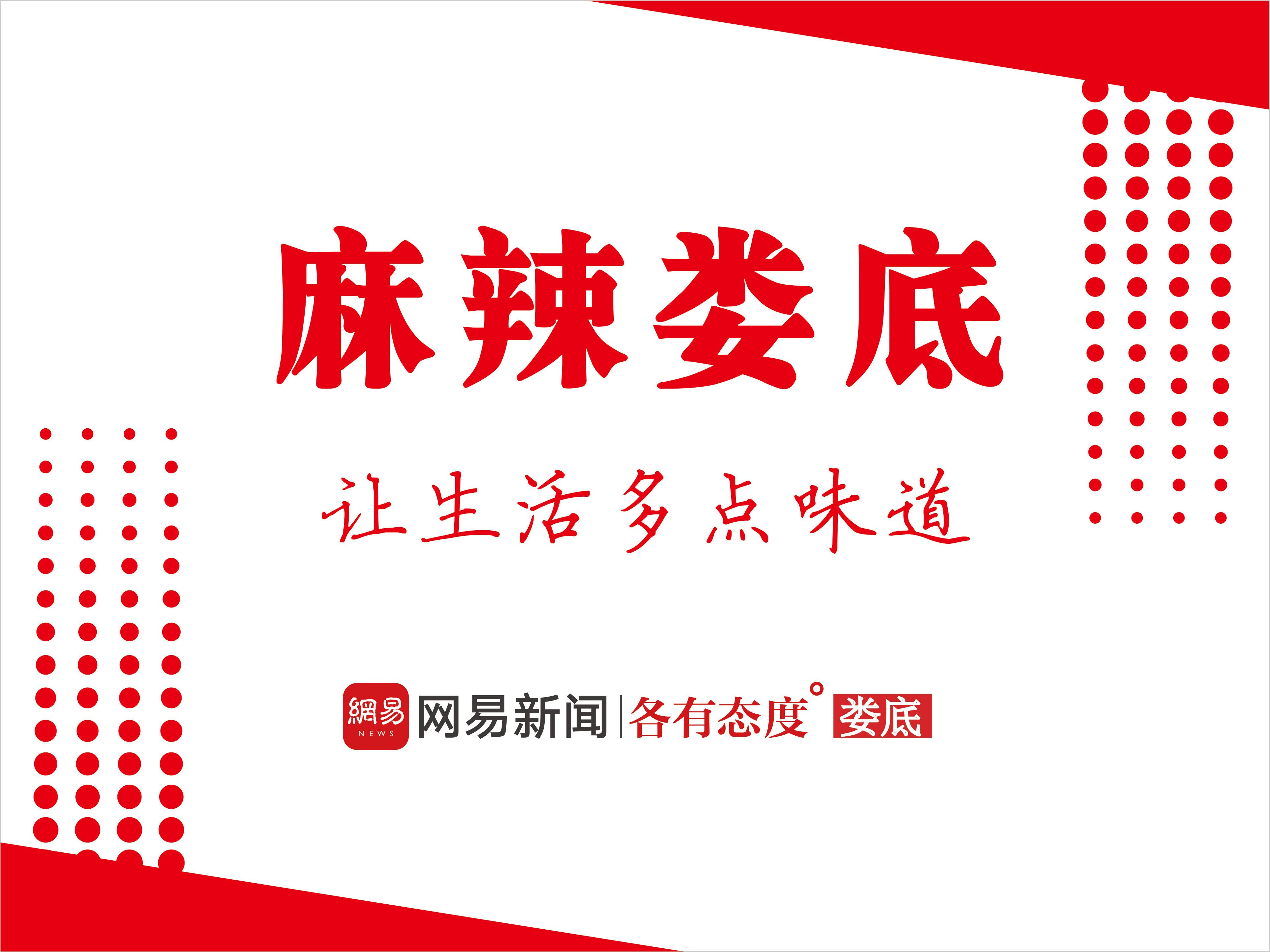2019娄底两会丨政协工作报告解读|1月9日麻辣娄底