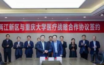 两江新区与重庆大学共同创办重庆大学附属两江医院