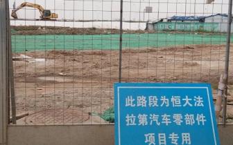 广州南沙投促局:恒大FF南沙基地建设不受纷争影响