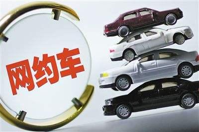 """上海约谈16家网约车平台企业:全面清理""""马甲车"""""""