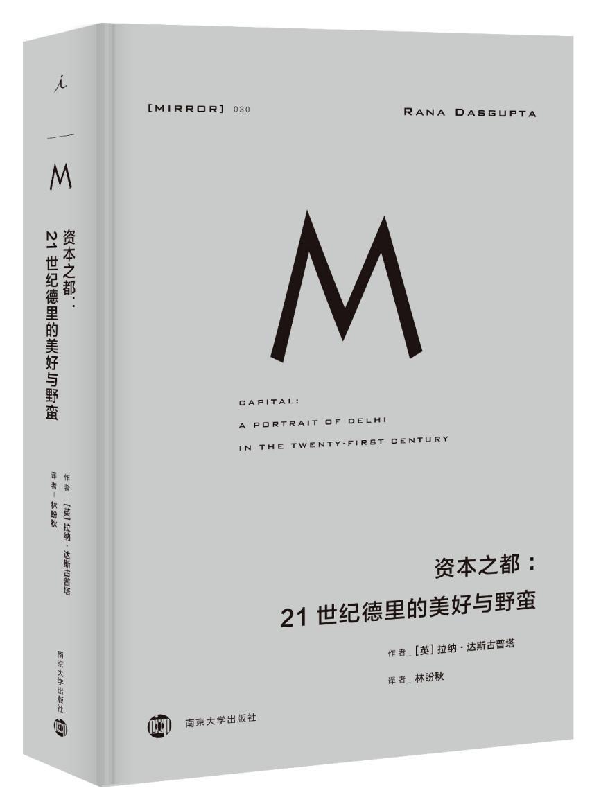 理想国图书《资本之都:21世纪德里的美好与野蛮》