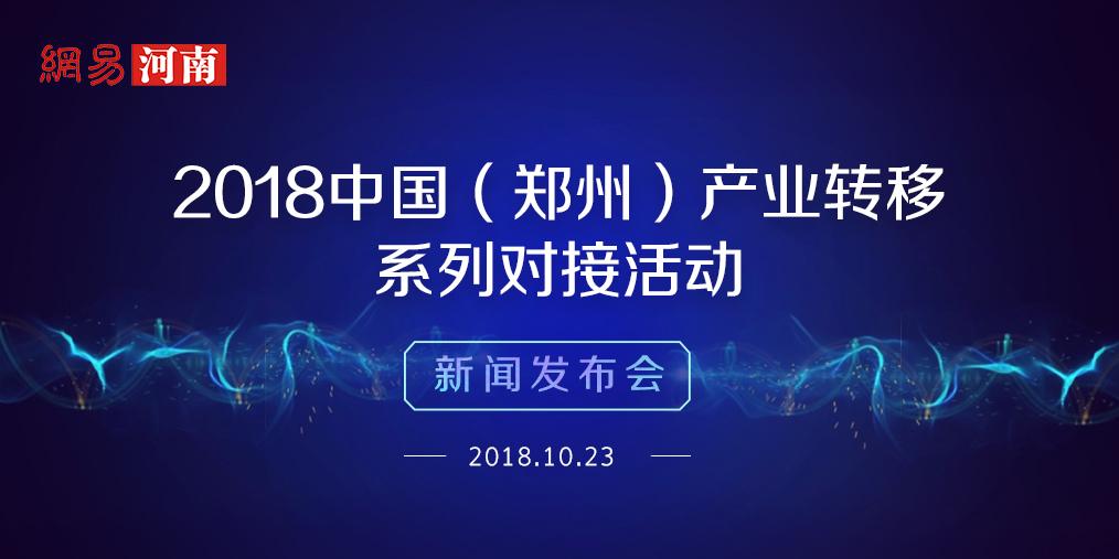 2018中國(鄭州)產業轉移系列對接活動