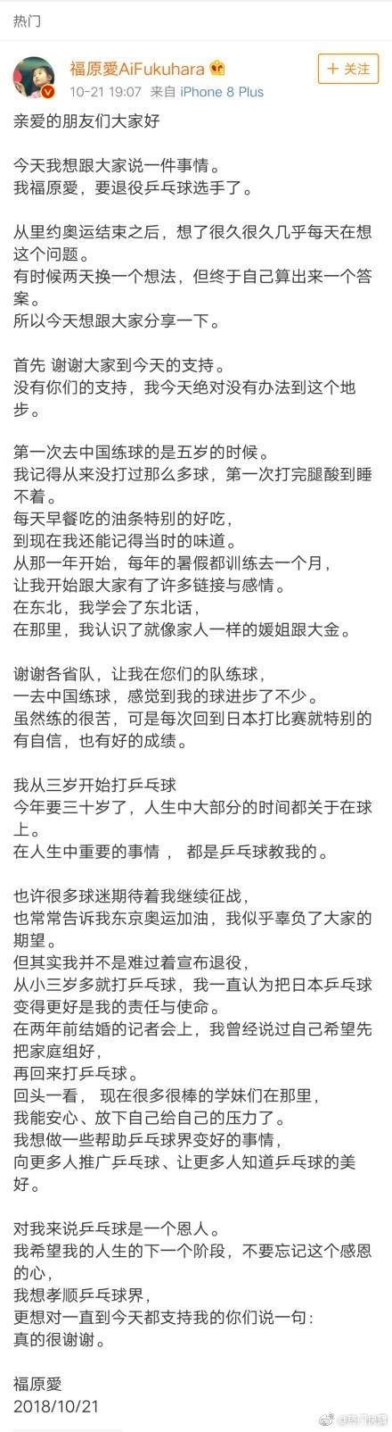 福原爱宣布退役!讲真,为啥她这么招中国人喜欢?