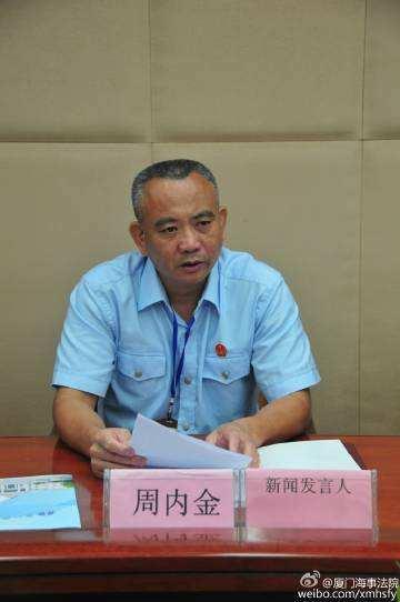 厦门海事法院原副院长周内金被双开:对抗组织审查