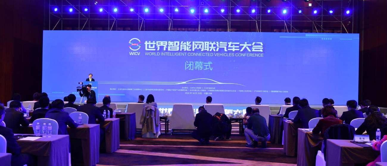 2018北京市智能网联汽车产业白皮书发布