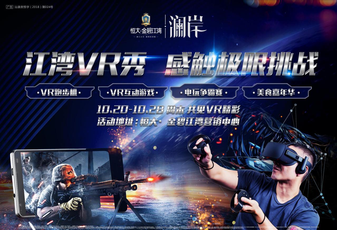 江湾首届虚拟现实体验馆,玩转未来!