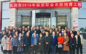 长治市2018年新型职业农民培训班正式开班