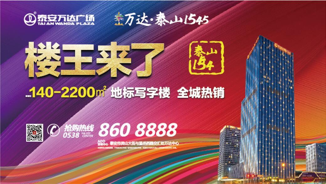 楼王来了!泰安万达广场140-2200㎡