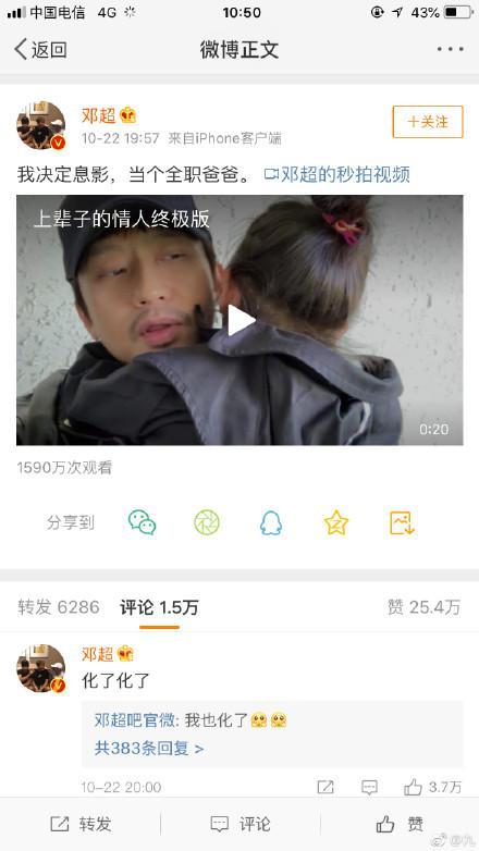 邓超为女儿想息影 孙俪秒评:男人不该让女人流泪