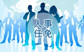 十届省委第五轮巡视将启动 公布任命及分工