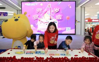 给孩子精彩童年 世纪金源购物中心童兜天地四周年庆开