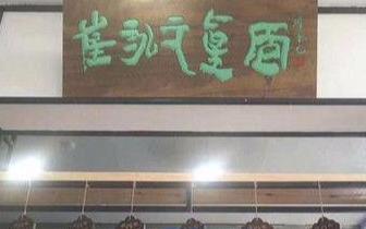 崔永元的真面饭馆 看到价格惊呆了