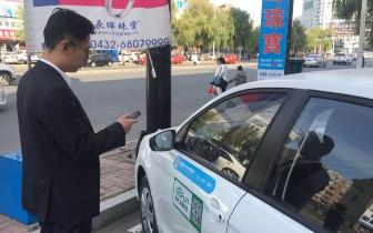 """30台""""共享汽车""""入驻江城 取还车的网点开放12个"""