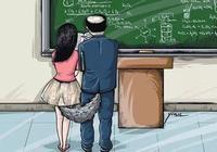 校园性骚扰:靠掩盖和矫饰维护名誉 只能颜面尽失
