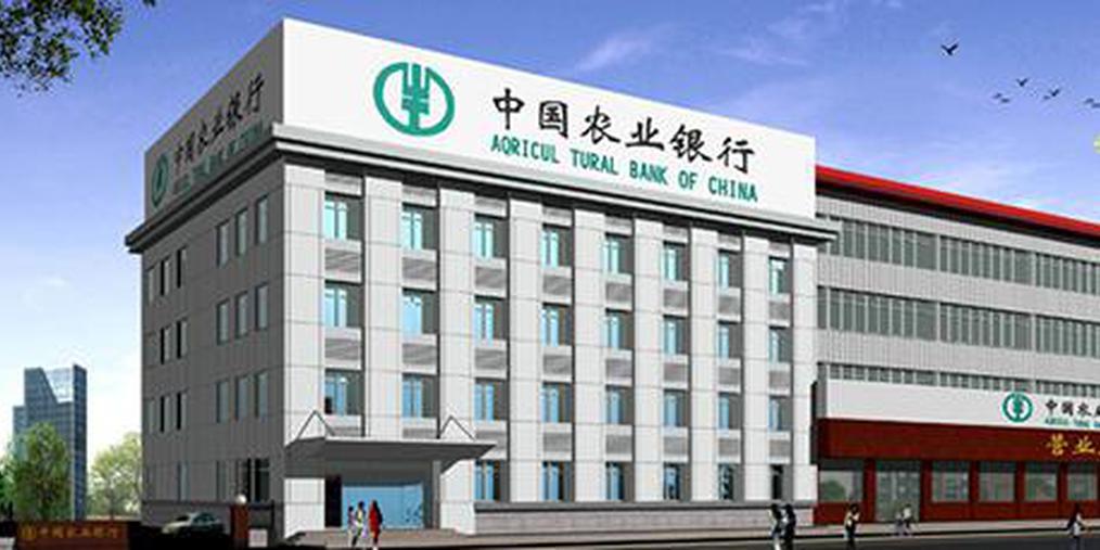 中国农业银行上高县支行违规被罚15万元