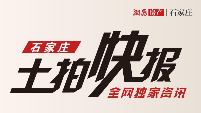 土拍快讯:正定县三宗住宅用地因故终止出让