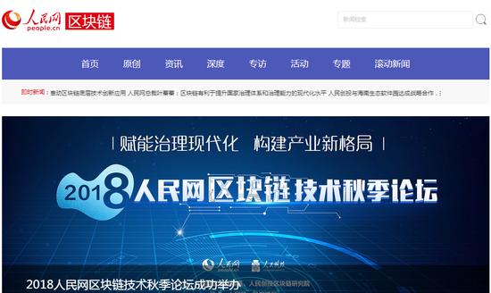 人民网区块链频道宣布成立[组图]