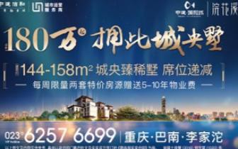 干货解读丨买中建·瑜和城城央观景别墅的4大理由!