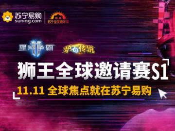 星际&炉石,苏宁易购狮王全球邀请赛S1报名开启