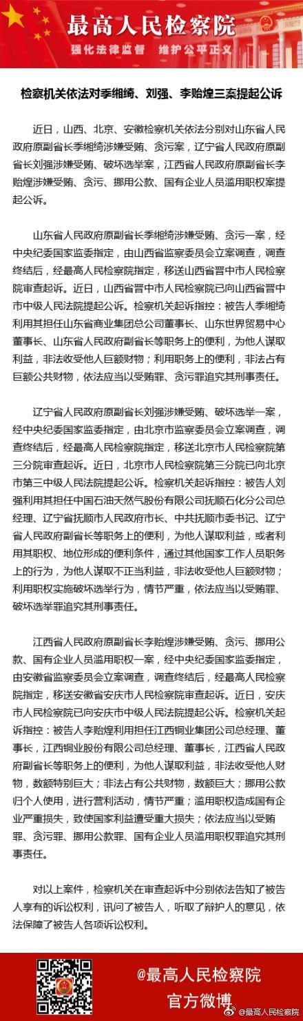 检察机关依法对季缃绮、刘强、李贻煌三案提起公诉