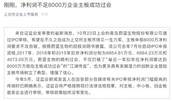 上交所:蔚蓝生物过会 8000万净利润要求不攻自破