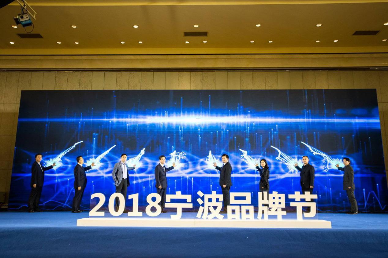 2018宁波品牌节 助力品牌之都建设